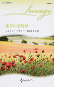 秘書の恋物語 (ハーレクイン・イマージュ)(ハーレクイン・イマージュ)