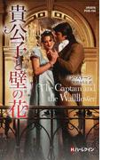 貴公子と壁の花 (ハーレクイン・ヒストリカル・スペシャル)(ハーレクイン・ヒストリカル・スペシャル)