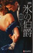 氷の伯爵 (ハーレクイン・ヒストリカル・スペシャル)(ハーレクイン・ヒストリカル・スペシャル)