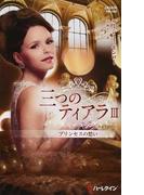 プリンセスの愁い (ハーレクイン・プレゼンツ 作家シリーズ 三つのティアラ)