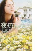 夜だけの恋人 (ハーレクイン・プレゼンツ 作家シリーズ)