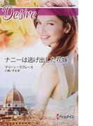 ナニーは逃げ出した花嫁 (ハーレクイン・ディザイア Desire)(ハーレクイン・ディザイア)
