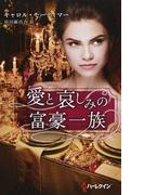 愛と哀しみの富豪一族 (ハーレクイン・プレゼンツ・スペシャル)(ハーレクイン・プレゼンツ スペシャル)