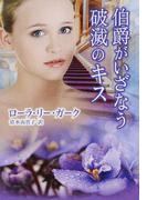 伯爵がいざなう破滅のキス (MIRA文庫)(MIRA文庫)