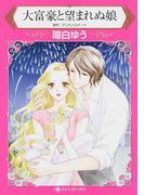 大富豪と望まれぬ娘 (ハーレクインコミックス)(ハーレクインコミックス)