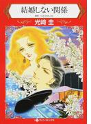 結婚しない関係 (ハーレクインコミックス)(ハーレクインコミックス)