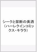 シークと禁断の美酒 (ハーレクインコミックス★キララ)