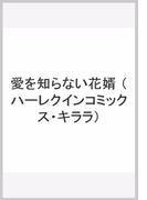 愛を知らない花婿 (ハーレクインコミックス★キララ)