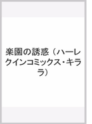 楽園の誘惑 (ハーレクインコミックス★キララ)