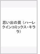思い出の罠 (ハーレクインコミックス★キララ)