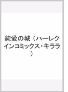 純愛の城 (ハーレクインコミックス★キララ)