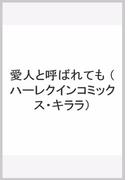 愛人と呼ばれても (ハーレクインコミックス★キララ)