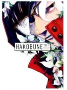 HAKOBUNE VOL.1 (芳文社コミックス)(芳文社コミックス)