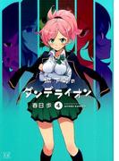 城下町のダンデライオン 4 (MANGA TIME KR COMICS)
