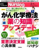 月刊 nursing (ナーシング) 2017年 02月号 [雑誌]