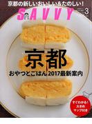 SAVVY (サビィ) 2017年 03月号 [雑誌]