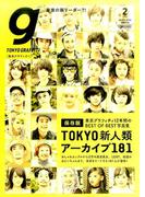 Tokyo graffiti 2017年 02月号 [雑誌]