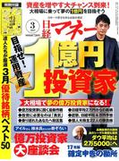 日経マネー 2017年 03月号 [雑誌]