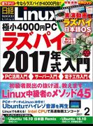 日経Linux2017年2月号