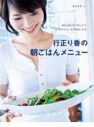 行正り香の朝ごはんメニュー(扶桑社BOOKS)