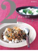 行正り香の2皿ディナー(扶桑社BOOKS)