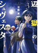 【期間限定価格】辺獄のシュヴェスタ 3(ビッグコミックス)