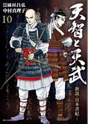 【期間限定価格】天智と天武-新説・日本書紀- 10(ビッグコミックス)