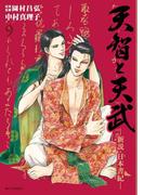 【期間限定価格】天智と天武-新説・日本書紀- 9(ビッグコミックス)
