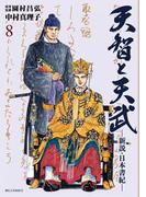 【期間限定価格】天智と天武-新説・日本書紀- 8(ビッグコミックス)