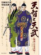 【期間限定価格】天智と天武-新説・日本書紀- 7(ビッグコミックス)