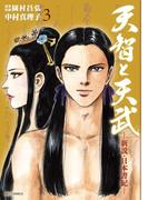 【期間限定価格】天智と天武-新説・日本書紀- 3(ビッグコミックス)