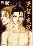 【期間限定価格】天智と天武-新説・日本書紀- 2(ビッグコミックス)