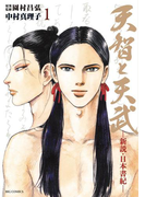 【期間限定価格】天智と天武-新説・日本書紀- 1(ビッグコミックス)