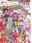 【期間限定価格】タケヲちゃん物怪録 7(ゲッサン少年サンデーコミックス)