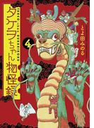 【期間限定価格】タケヲちゃん物怪録 4(ゲッサン少年サンデーコミックス)