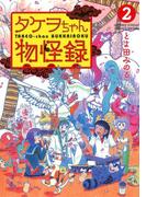 【期間限定価格】タケヲちゃん物怪録 2(ゲッサン少年サンデーコミックス)