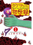 【期間限定価格】タケヲちゃん物怪録 1(ゲッサン少年サンデーコミックス)