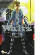 【期間限定価格】Waltz 6(ゲッサン少年サンデーコミックス)