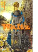 【期間限定価格】Waltz 4(ゲッサン少年サンデーコミックス)