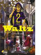【期間限定価格】Waltz 2(ゲッサン少年サンデーコミックス)