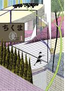 ちくま 2017年1月号(No.550)(ちくま)