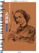 武満徹 ──現代音楽で世界をリードした作曲家(ちくま評伝シリーズ〈ポルトレ〉)