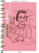 石井桃子 ──児童文学の発展に貢献した文学者(ちくま評伝シリーズ〈ポルトレ〉)