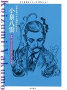 小泉八雲 ──日本を見つめる西洋の眼差し(ちくま評伝シリーズ〈ポルトレ〉)