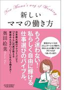 【期間限定価格】新しいママの働き方