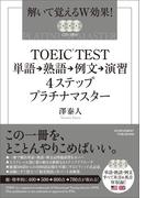 【期間限定価格】TOEIC TEST単語→熟語→例文→演習4ステッププラチナマスター