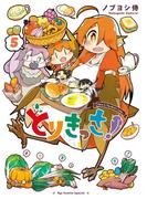 とりきっさ!(5)【電子限定特典ペーパー付き】(RYU COMICS)