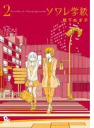 ソワレ学級(2)【電子限定特典ペーパー付き】(RYU COMICS)
