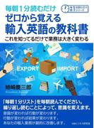 【期間限定価格】毎朝1分読むだけゼロから覚える輸入英語の教科書。これを知ってるだけで業務は大きく変わる。