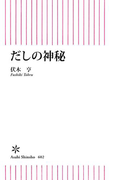 だしの神秘(朝日新書)